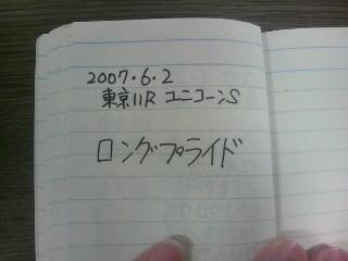 20070602143109.jpg
