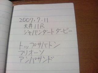 20070711182729.jpg