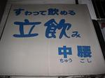 chugoshi.JPG