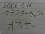 20060814143548.jpg