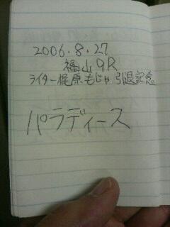 20060828135222.jpg